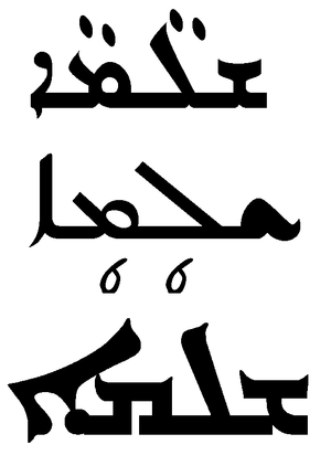 "Š-L-M - ""Shlama/Shlomo in (top) Madnkhaya, (middle) Serto, and (bottom) Estrangela script."""