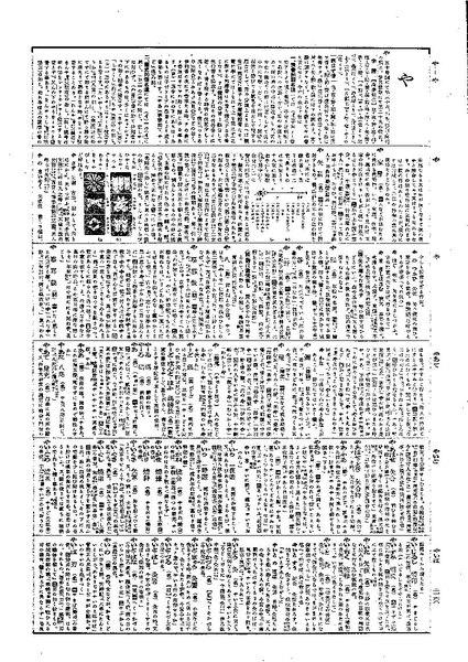 File:Shutei DainipponKokugoJiten 1952 36 ya.pdf