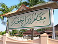 Signboard with Islamic calligraphy.jpg