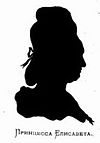 Silhouettes of the Russian Royals - Elisaveta.jpg