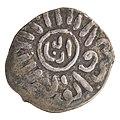 Silver dirham of Sayf ad-Din Inal.jpg