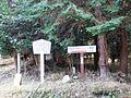 Site of Ankokuji Ekei's Position.jpg