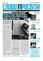 Slovo-18-2007.pdf