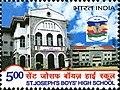 St Joseph's Boys' High School, Bangalore 2008 stamp of India.jpg