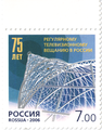 Stamp-russia2006-television.png