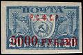 Stamp Soviet Union 1922 17.jpg