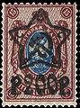 Stamp Soviet Union 1923 66.jpg