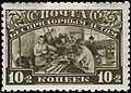 Stamp Soviet Union 1930 351.jpg