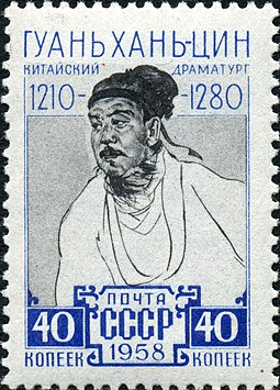 "A 1958 U.S.S.R. postage stamp commemorating Guan Hanqing, one of the great Chinese dramatists, who is renowned for his ""zaju"" plays. Stamp of USSR 2262.jpg"