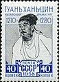 Stamp of USSR 2262.jpg