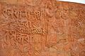 Struggle for Independence - Terracotta Mural - Museum of Independence - Suhrawardy Udyan - Dhaka 2015-05-31 2205.JPG