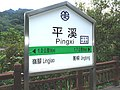 TRA Pingxi Station route tablet 20190908a.jpg
