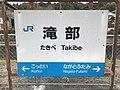 Takibe Station Sign 3.jpg