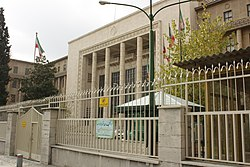 Tehran Courthouse.JPG