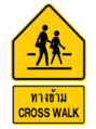 Thai road sign T 57 -1.png