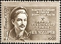 The Soviet Union 1967 CPA 3463 stamp (World War II Hero Leading Seaman of the Guard Valentin Khodyrev).jpg