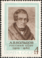 The Soviet Union 1969 CPA 3806 stamp (Aleksey Koltsov).png