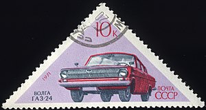 "GAZ-24 - ""Pre-serial"" Volga depicted on Soviet 1971 10 kopeks post stamp"