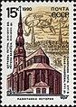 The Soviet Union 1990 CPA 6235 stamp (St. Peter's Church. Riga, Latvia).jpg