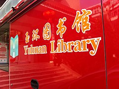 The mobile library of Yuhuan Library.jpg