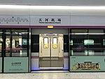 Tianhe International Airport Station Sign.jpg