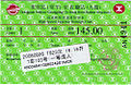 Ticket of Dongguan-Kowloon through train.jpg