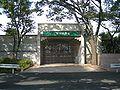 Tokyo Racecourse South gate.jpg