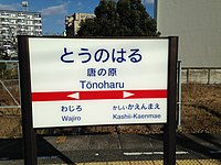 Tonoharu Station Sign.jpg
