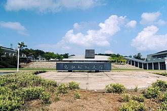 Tottori University of Environmental Studies - Image: Tottori University of Environmental Studies Oct 2012 b