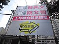 Tsai Ing-wen and Pasuya Yao's Shilin Campaign Office 20111112e.jpg