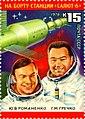 USSR Stamp 1978 Salyut6 Cosmonauts-2.jpg