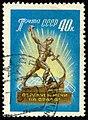 USSR stamp 1960 CPA 2406.jpg
