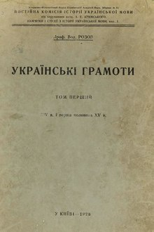 Ukrainian manuscripts.pdf