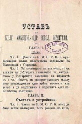 Internal Macedonian Revolutionary Organization - Image: Ustavmakodr