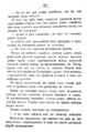 V.M. Doroshevich-Collection of Works. Volume VIII. Stage-139.png