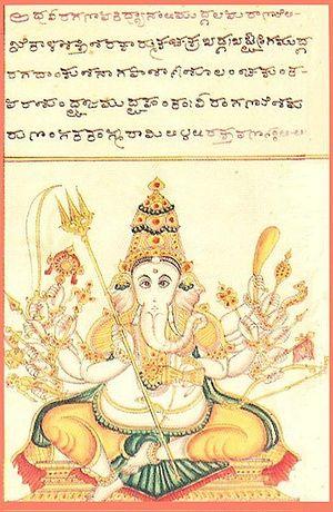 Thirty-two forms of Ganesha - Image: V Iraga Napati
