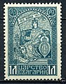 WWI-Bulgarian-stamp.jpg