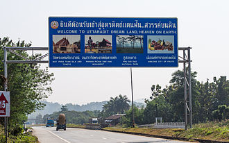 Uttaradit Province - Welcome to Uttaradit on Rte 11, near the border with Phrae Province