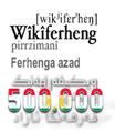Wiktionary-Kurdî.png