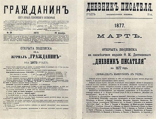 Редакция «Гражданина» сообщает о публикации нового произведения Достоевского на своих страницах в 1873 году и «Дневник писателя» в отдельном издании 1877 года.