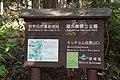 Yakushima National Park sign.jpg