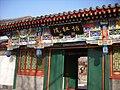 Yihongyuan, Daguanyuan.jpg
