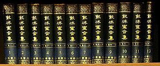 Liang Qichao - Collected Works of Yinbingshi vol 1-12