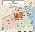 ZH-魏国地图260BCE.jpg