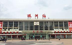 Zhuzhou Railway Station (20160324144245).jpg