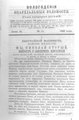 Вологодские епархиальные ведомости. 1896. №12.pdf