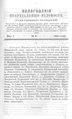 Вологодские епархиальные ведомости. 1898. №09.pdf