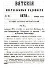 Вятские епархиальные ведомости. 1878. №22 (дух.-лит.).pdf