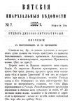 Вятские епархиальные ведомости. 1880. №07 (дух.-лит.).pdf