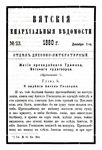 Вятские епархиальные ведомости. 1880. №23 (дух.-лит.).pdf